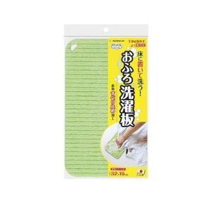 サンコー びっくりフレッシュ おふろ洗濯板 GR(グリーン) BH-49 送料無料 同梱不可