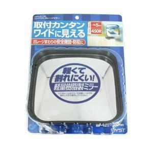 5134 コンパクトガレージミラー 150×150 角 00169410-001 送料無料 同梱不可|kochaya