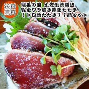 送料無料!龍馬の国 土佐伝統製法 完全ワラ焼き龍馬たたき(トロ鰹たたき)1節セット|kochi-bussan