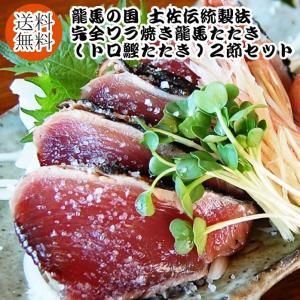 送料無料!龍馬の国 土佐伝統製法 完全ワラ焼き龍馬たたき(トロ鰹たたき)2節セット|kochi-bussan