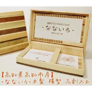 ・なないろ・木製 横型 名刺入れ|kochi-bussan