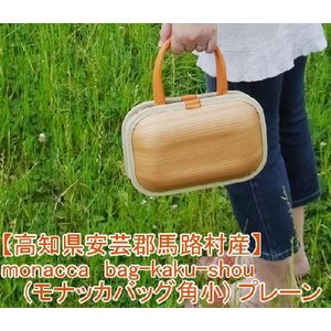 送料無料!monacca bag-kaku-shou(モナッカバッグ角小) プレーン|kochi-bussan