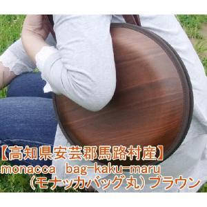 送料無料!monacca bag-kaku-maru(モナッカバッグ丸)ブラウン kochi-bussan