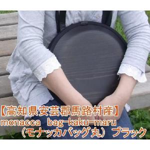 送料無料!monacca bag-kaku-maru(モナッカバッグ丸) ブラック kochi-bussan
