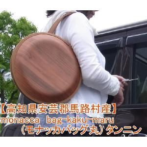 送料無料!monacca bag-kaku-maru(モナッカバッグ丸) タンニン kochi-bussan