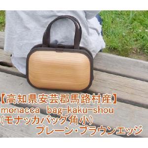 送料無料!monacca bag-kaku-shou(モナッカバッグ角小)プレーン・ブラウンエッジ|kochi-bussan