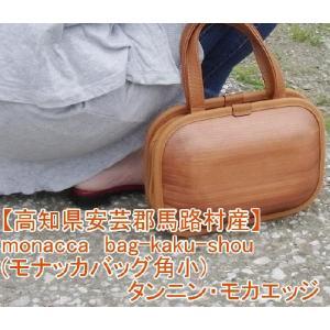 送料無料!monacca bag-kaku-shou(モナッカバッグ角小)タンニン・モカエッジ|kochi-bussan
