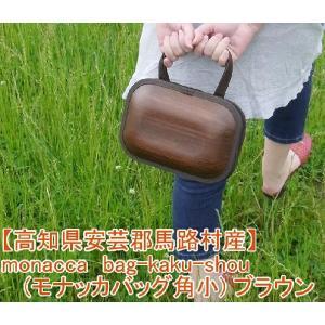 送料無料!monacca bag-kaku-shou(モナッカバッグ角小)ブラウン|kochi-bussan