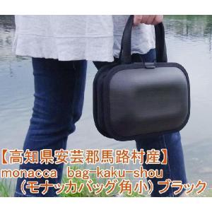 送料無料!monacca bag-kaku-shou(モナッカバッグ角小)ブラック|kochi-bussan