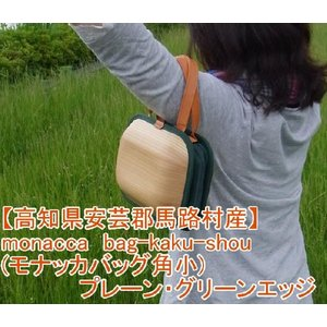 送料無料!monacca bag-kaku-shou(モナッカバッグ角小)プレーン・グリーンエッジ|kochi-bussan