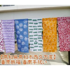 香南旅福 香南手拭い各種|kochi-bussan