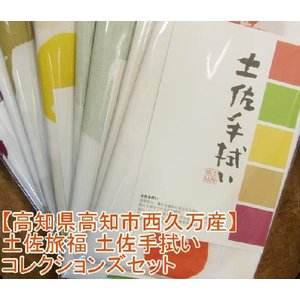 土佐旅福 土佐手拭いコレクションズセット|kochi-bussan