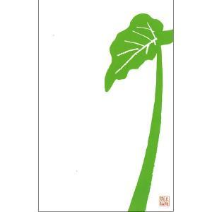 土佐旅福 土佐 絵はがき りゅうきゅう 高知 こうち リュウキュウ はす芋|kochi-bussan