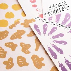 土佐旅福 土佐絵はがきコレクションズセット|kochi-bussan
