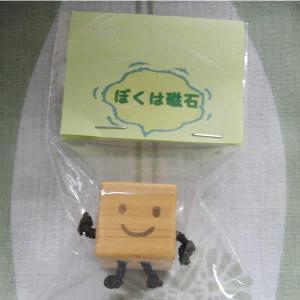 【今週のイチオシ!今ならポイント10倍!】おすわりキュウブ君(マグネット)|kochi-bussan