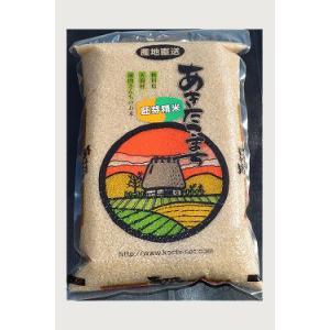 【29年産新米】あきたこまち胚芽米(真空パック) 5kg 農...