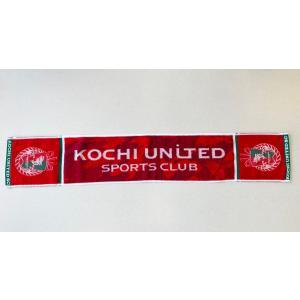 2021タオルマフラー 高知ユナイテッドSCオフィシャルグッズ kochi-usc