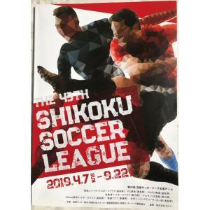 リーグパンフレット2019 高知ユナイテッドSCオフィシャルグッズ kochi-usc