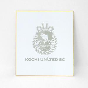 色紙 高知ユナイテッドSCオフィシャルグッズ kochi-usc