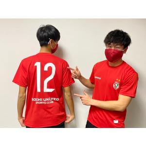 サポーターTシャツ 2021モデル 高知ユナイテッドSCオフィシャルグッズ kochi-usc