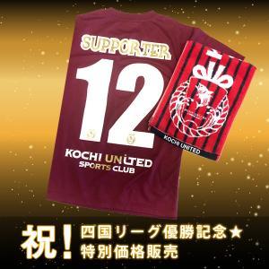 四国リーグ優勝記念セット!Tシャツ +タオルマフラー(2017モデル) 高知ユナイテッドSCオフィシャルグッズ kochi-usc