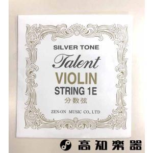タレント ヴァイオリン弦 分数弦 1弦 E|kochigakki