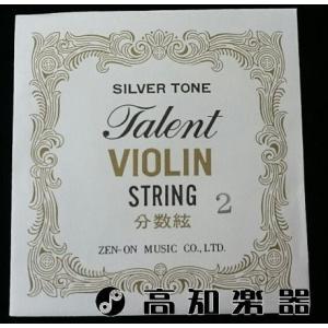 タレント ヴァイオリン弦 分数弦 2弦 A|kochigakki