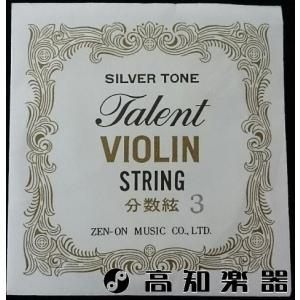 タレント ヴァイオリン弦 分数弦 3弦 D|kochigakki