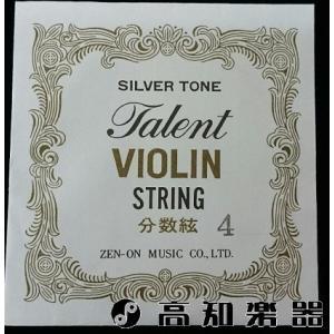 タレント ヴァイオリン弦 分数弦 4弦 G|kochigakki