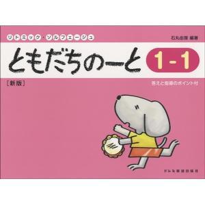 ドレミ リトミック ソルフェージュ ともだちのーと1-1 新版