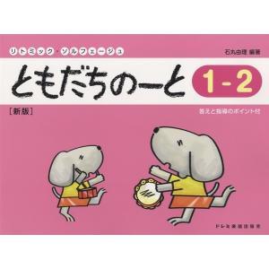 ドレミ リトミック ソルフェージュ ともだちのーと1-2 新版