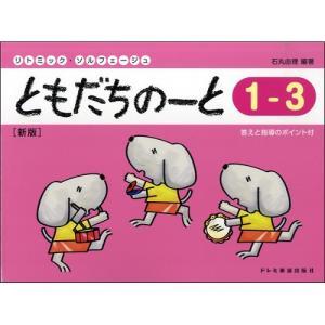 ドレミ リトミック ソルフェージュ ともだちのーと1-3 新版