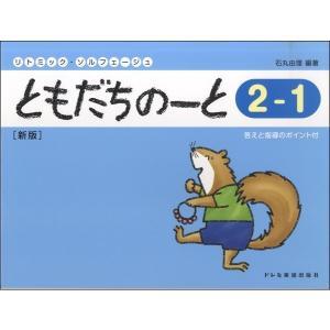 ドレミ リトミック ソルフェージュ ともだちのーと2-1 新版
