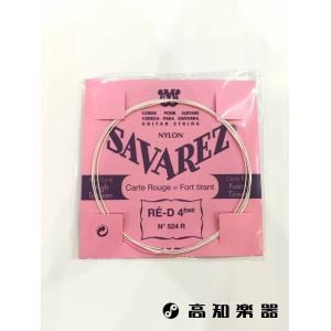 サバレス) クラシックギター弦 524R バラ4D 1本入り|kochigakki