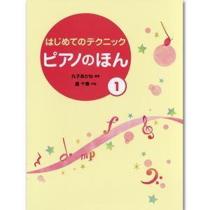 学研 はじめてのテクニック ピアノのほん 第1巻
