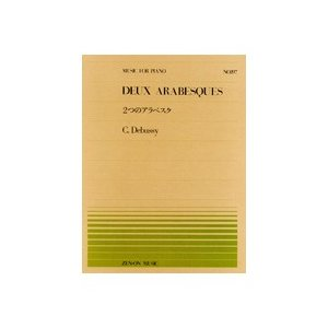 全音ピアノピース 197 2つのアラベスク / ドビュッシー :9784119111970 ...