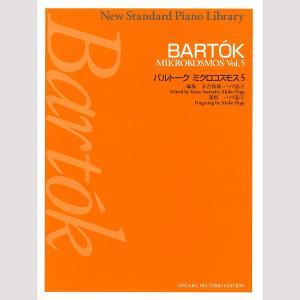第5巻は、第6巻とともに、コンサートで演奏できる難しい曲が収録されている。タイトルとともに音楽も抽象...