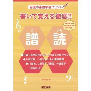 ドレミ 音楽の基礎学習プリント 書いて覚える徹底!! 譜読