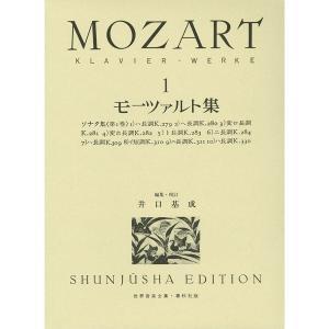 春秋社 モーツァルト集1...