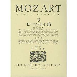 春秋社 モーツァルト集3...