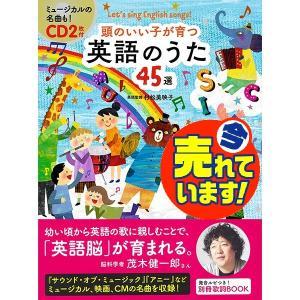 新星出版 頭のいい子が育つ 英語の歌45 CD2枚付