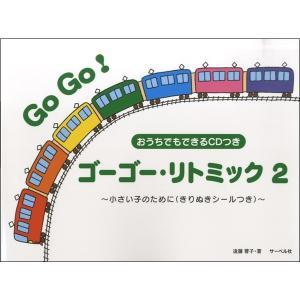 サーベル社 ゴーゴー リトミック2 小さい子のために きりぬきシール・CD付