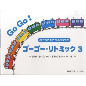サーベル社 ゴーゴー リトミック3 小さい子のために きりぬきシール・CD付