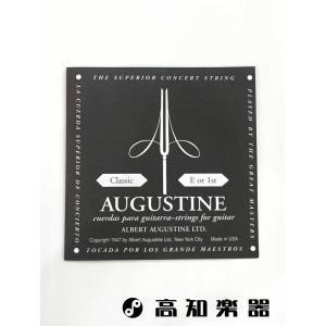 オーガスチン) 黒 ローテンション  クラシックギター弦 バラ1E 1本入り|kochigakki