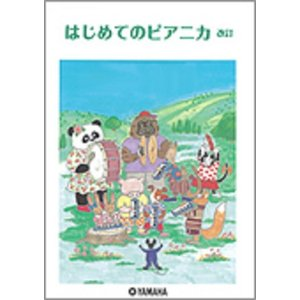 ヤマハ 改定版 はじめてのピアニカ 児童用|kochigakki