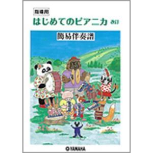 ヤマハ 改定版 はじめてのピアニカ 指導用|kochigakki