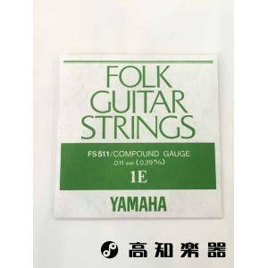 ヤマハ)  フォークギター用弦 コンパウンドゲージ FS511 バラ1E 1本入り|kochigakki