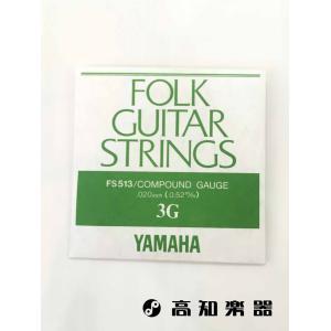 ヤマハ)  フォークギター用弦 コンパウンドゲージ FS513 バラ3G 1本入り|kochigakki