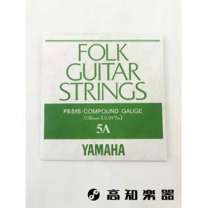 ヤマハ)  フォークギター用弦 コンパウンドゲージ FS515 バラ5A 1本入り|kochigakki