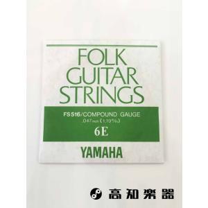 ヤマハ)  フォークギター用弦 コンパウンドゲージ FS516 バラ6E 1本入り|kochigakki
